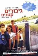 Постер к фильму «Маленькие герои»
