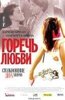 Постер к фильму «Горечь любви»
