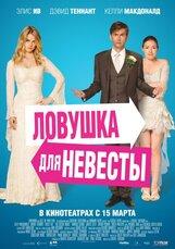 Постер к фильму «Ловушка для невесты»