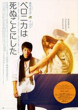 Постер к фильму «Вероника решила умереть»