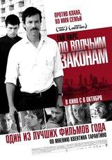 Постер к фильму «По волчьим законам»