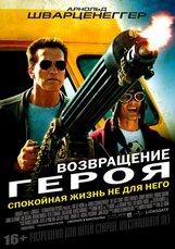 Постер к фильму «Возвращение героя»