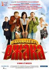 Постер к фильму «Большая ржака!»