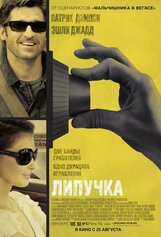 Постер к фильму «Липучка»