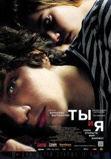 Постер к фильму «Ты и я»