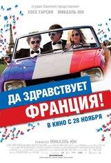 Постер к фильму «Да здравствует Франция»