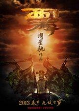 Постер к фильму «Путешествие на Запад»
