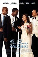 Постер к фильму «Семейная свадьба»