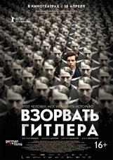 Постер к фильму «Взорвать Гитлера»