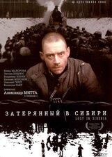 Постер к фильму «Затерянный в Сибири»