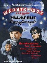 Постер к фильму «Шапито-шоу: Уважение и сотрудничество»