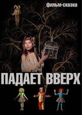 Постер к фильму «Падает вверх»