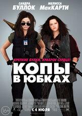 Постер к фильму «Копы в юбках»