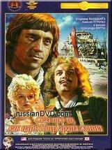 Постер к фильму «Сказ про то, как царь Петр арапа женил»