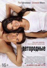 Постер к фильму «Детородные»