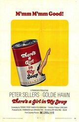 Постер к фильму «Эй! В моем супе девушка»
