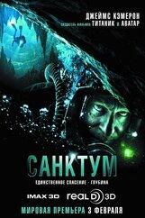 Постер к фильму «Санктум»