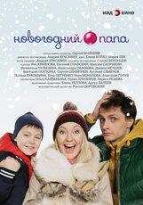 Постер к фильму «Новогодний папа»