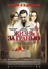 Постер к фильму «Жизнь за гранью»