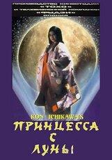 Постер к фильму «Принцесса с луны»