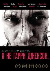 Постер к фильму «Я не Гарри Дженсон»