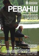 Постер к фильму «Реванш»