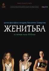 Постер к фильму «Женитьба»