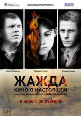 Постер к фильму «Жажда»