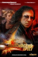 Постер к фильму «Мальтийский крест»
