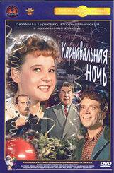 Постер к фильму «Карнавальная ночь»