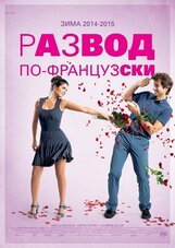 Постер к фильму «Развод по-французски»