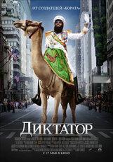 Постер к фильму «Диктатор»