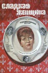Постер к фильму «Сладкая женщина»