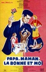 Постер к фильму «Папа, мама, служанка и я»