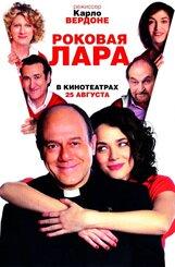 Постер к фильму «Роковая Лара»