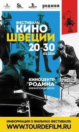 Постер к фильму «Программа короткометражных фильмов «Неугомонные»»