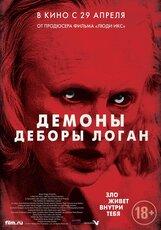 Постер к фильму «Демоны Деборы Логан»