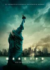 Постер к фильму «Монстро»