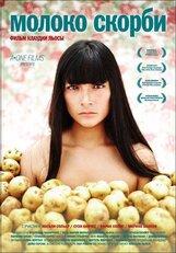 Постер к фильму «Молоко скорби»