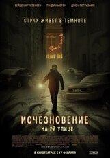 Постер к фильму «Исчезновение на 7-ой улице»