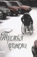 Постер к фильму «Третья планета»