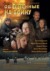 Постер к фильму «Обреченные на войну»