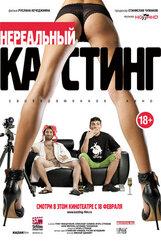 Постер к фильму «Нереальный кастинг»
