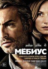 Постер к фильму «Мёбиус»