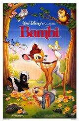 Постер к фильму «Бэмби»