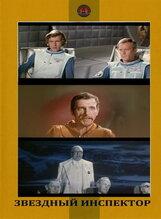 Постер к фильму «Звездный инспектор»