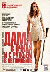 Постер к фильму «Дама в очках и с ружьем в автомобиле»