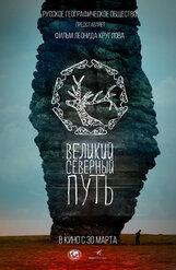 Постер к фильму «Великий северный путь»