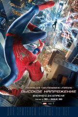 Постер к фильму «Новый Человек-паук: Высокое напряжение 3D»