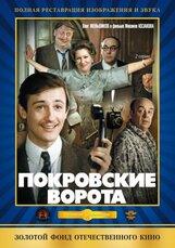 Постер к фильму «Покровские ворота»
